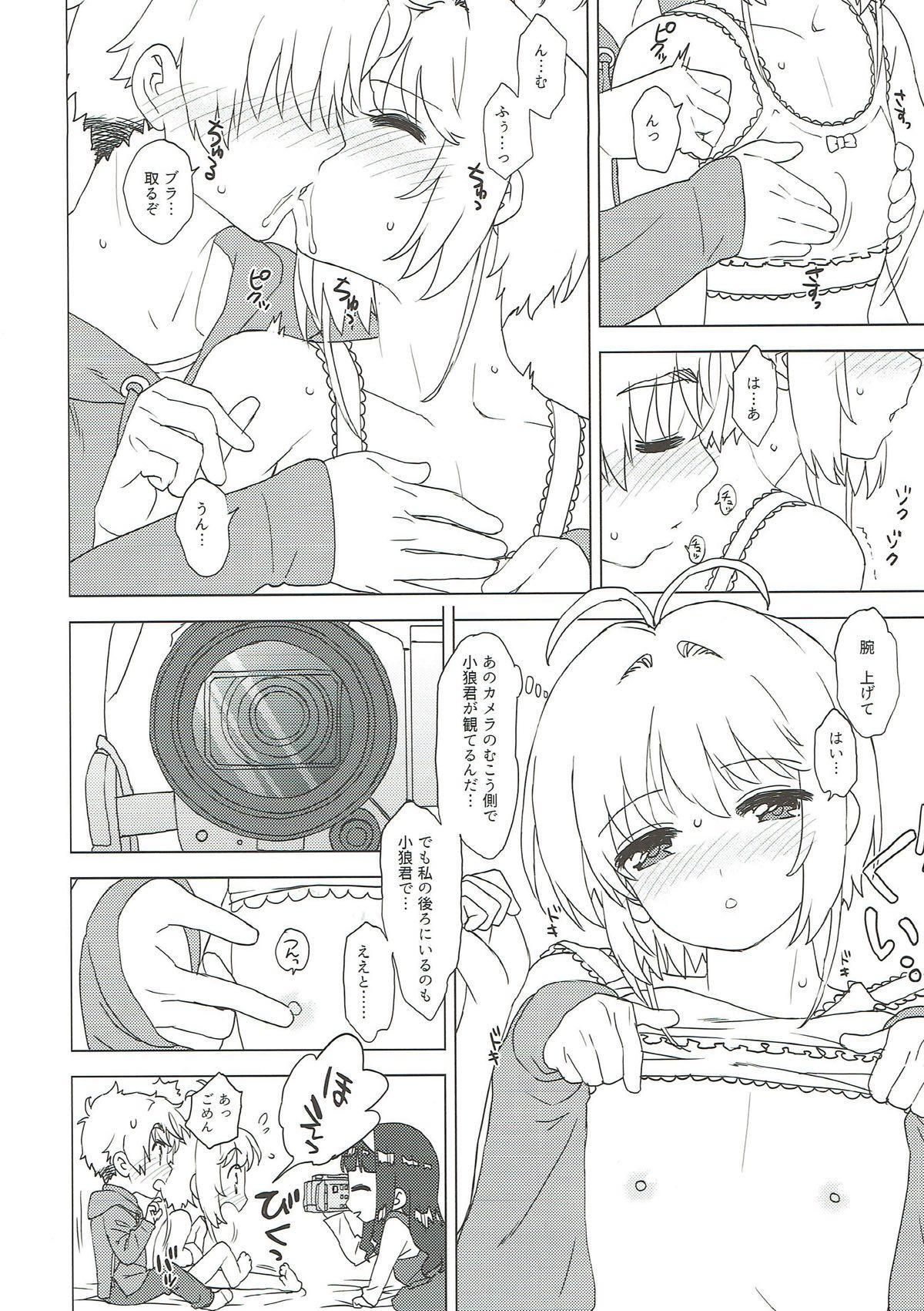 Sakura to Syaoran to Okazu Tsukuri 7