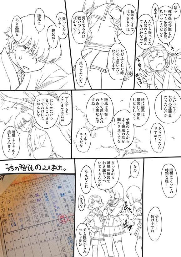Teokure Kagerou-gata 4
