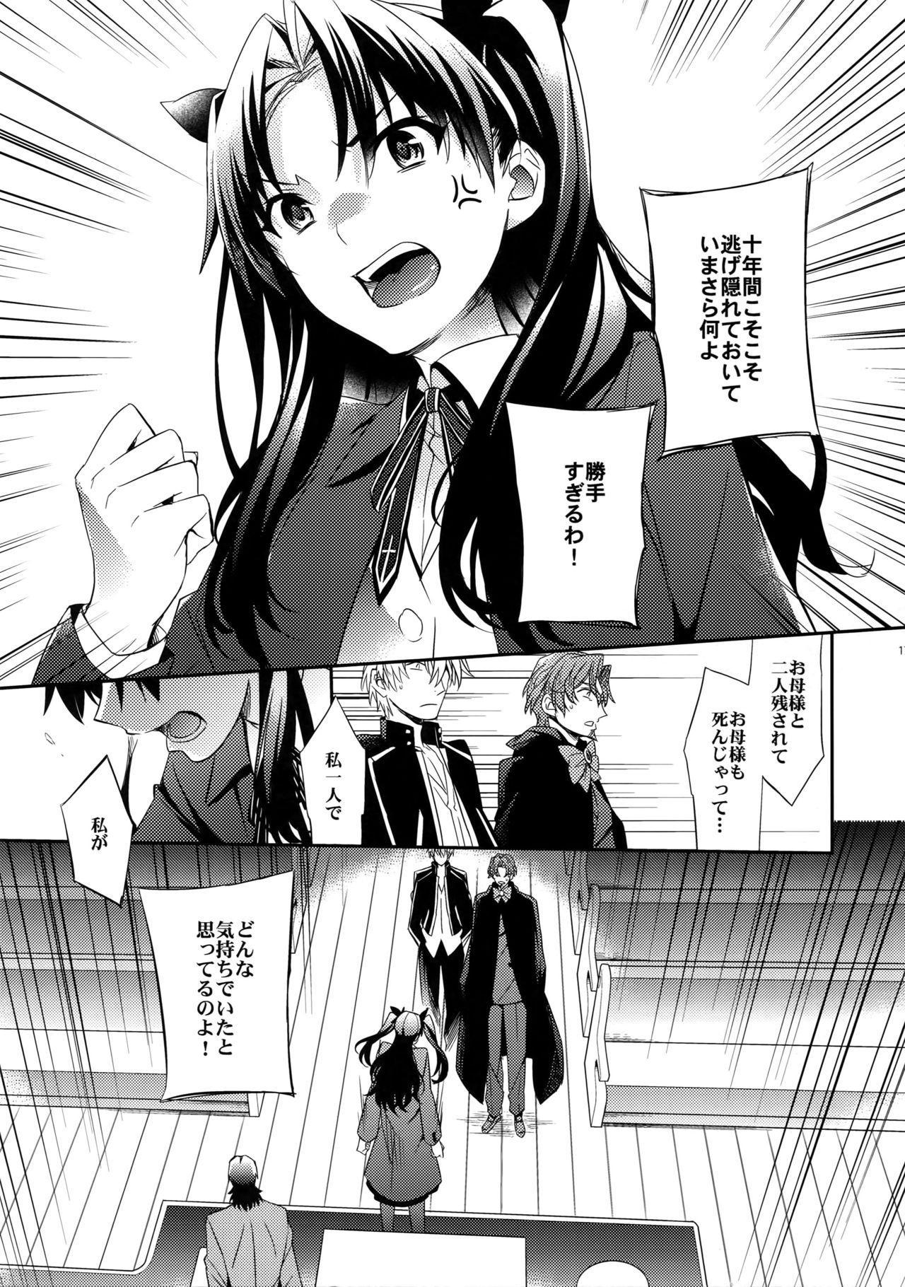 Aru Daikousha no Shuki 2 14