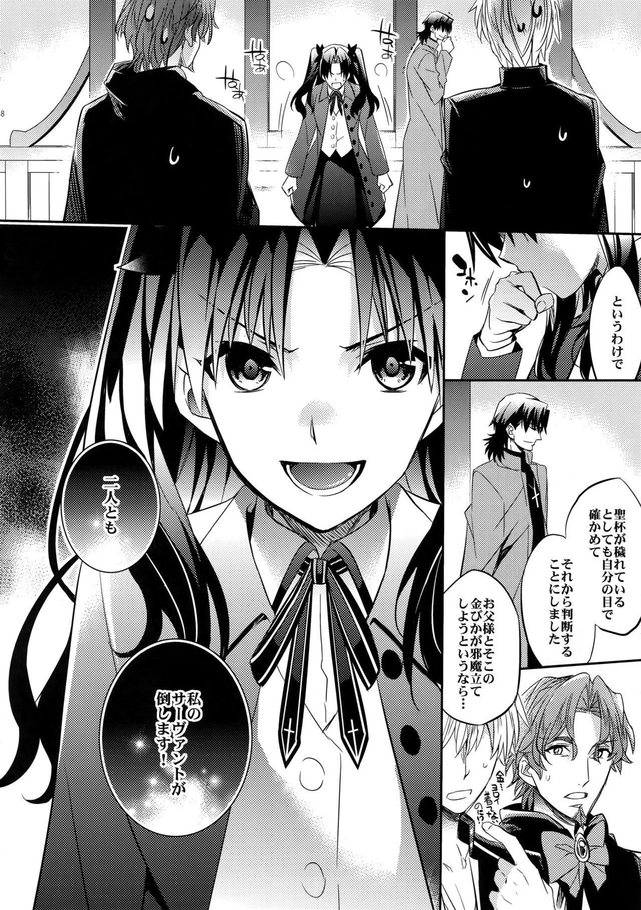 Aru Daikousha no Shuki 2 15