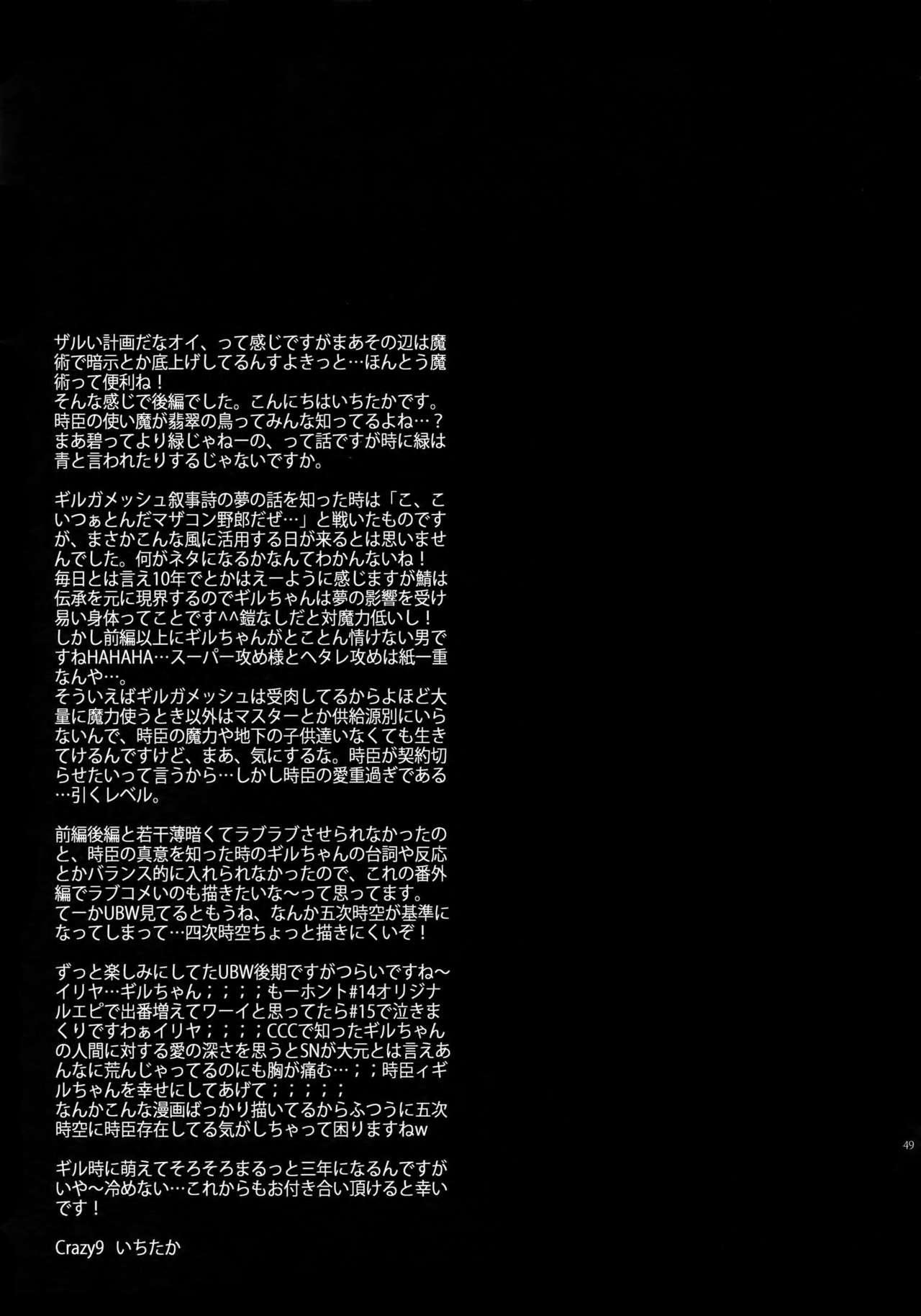 Aru Daikousha no Shuki 2 46