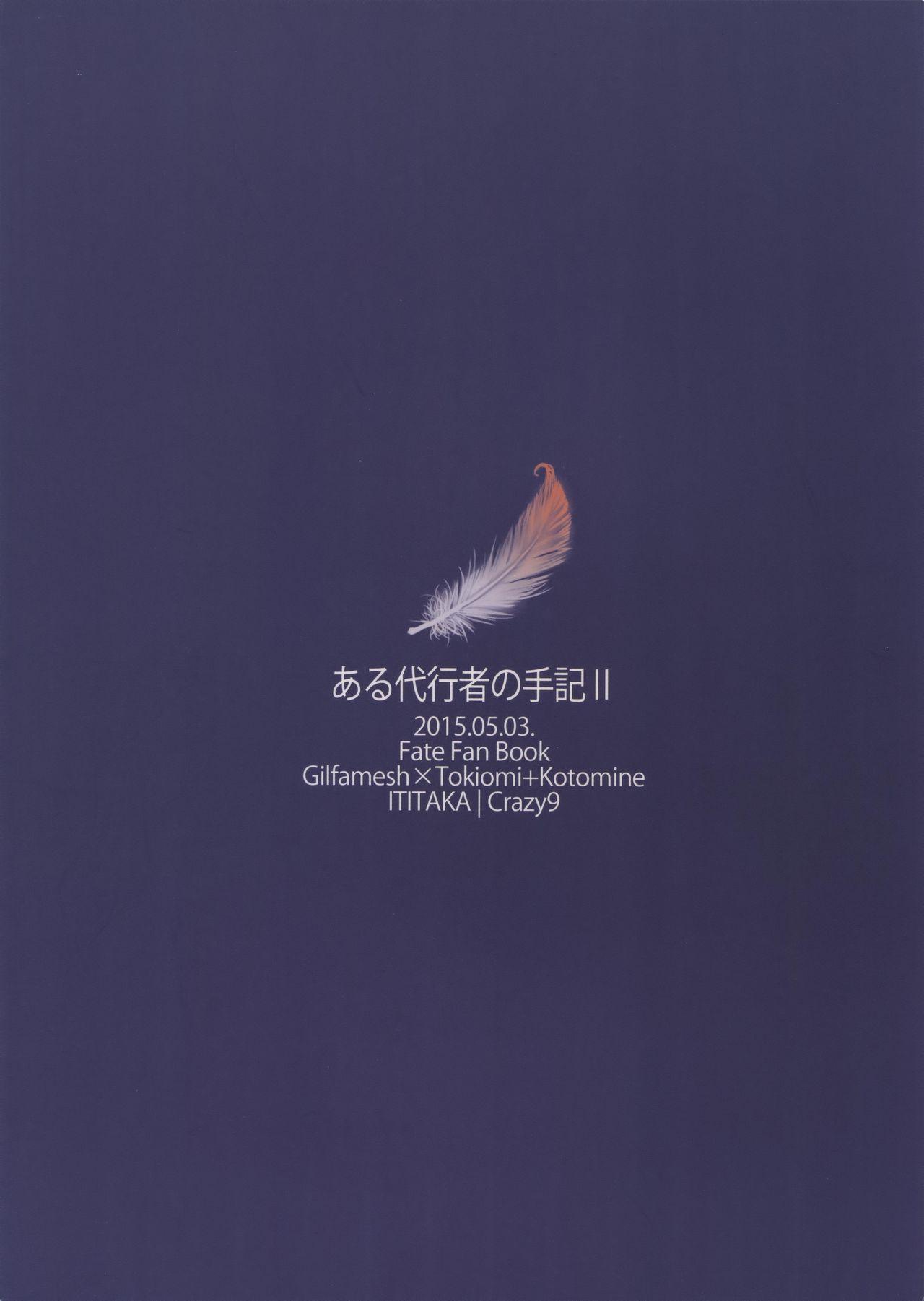 Aru Daikousha no Shuki 2 48