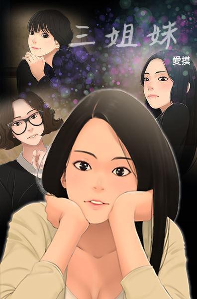 Three sisters 三姐妹Ch.13~19 (Chinese)中文 0