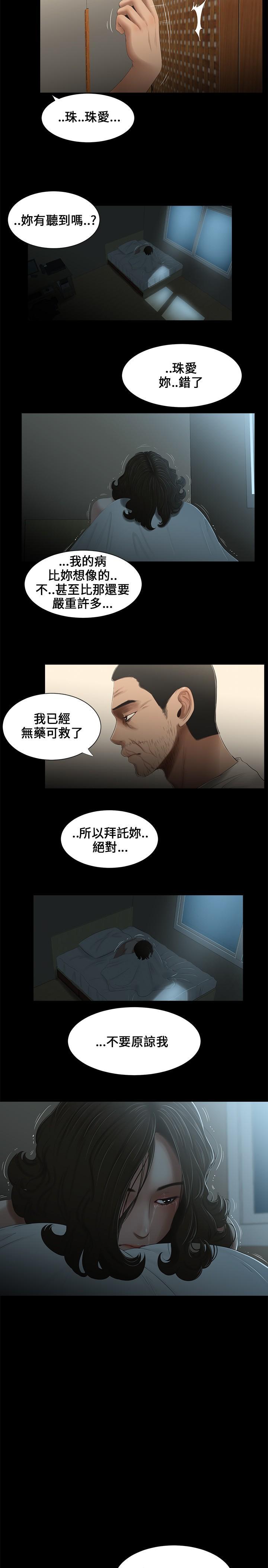 Three sisters 三姐妹Ch.13~19 (Chinese)中文 100