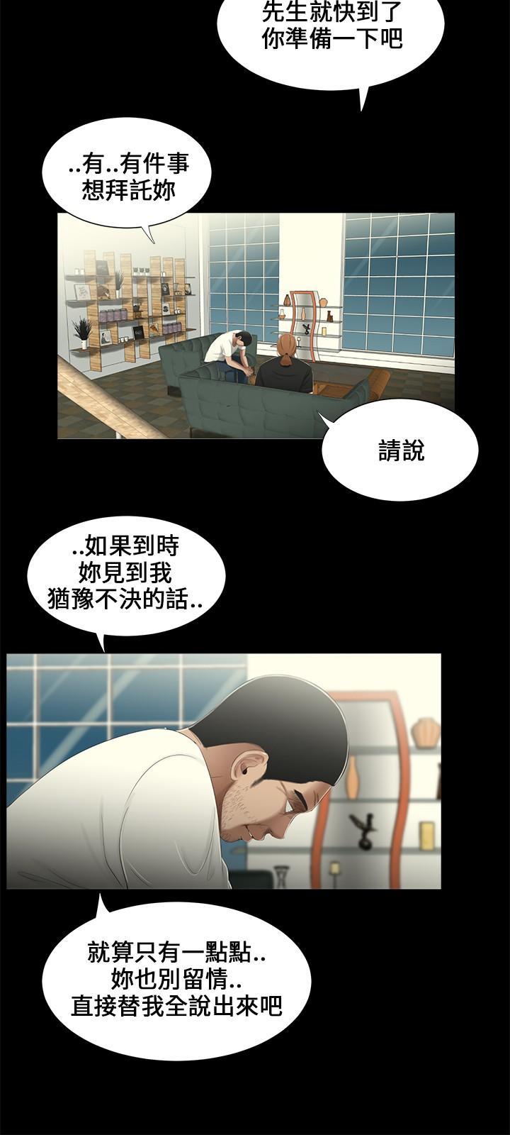 Three sisters 三姐妹Ch.13~19 (Chinese)中文 101
