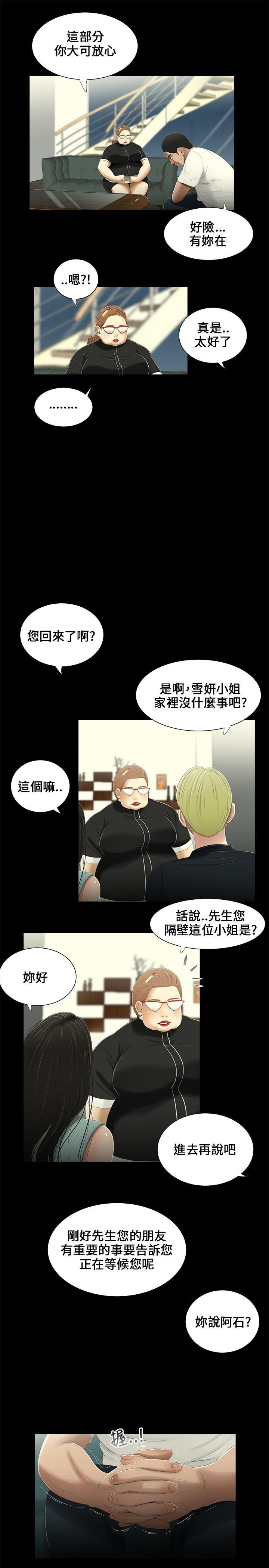 Three sisters 三姐妹Ch.13~19 (Chinese)中文 102