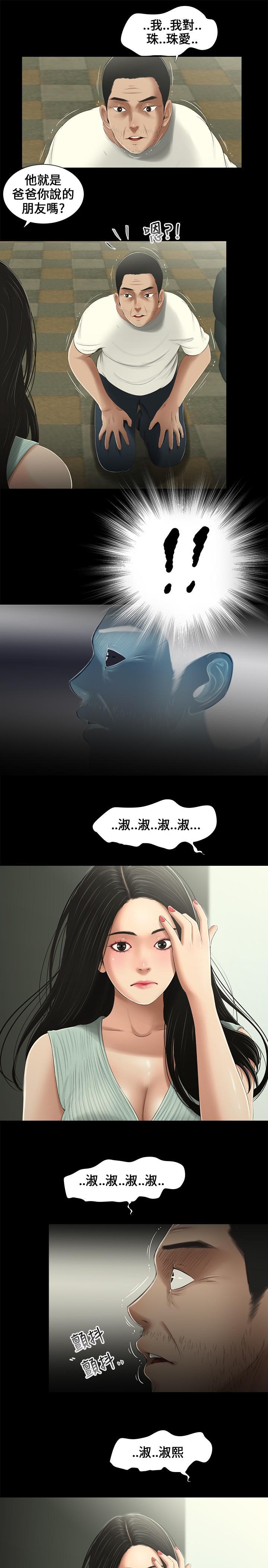 Three sisters 三姐妹Ch.13~19 (Chinese)中文 105