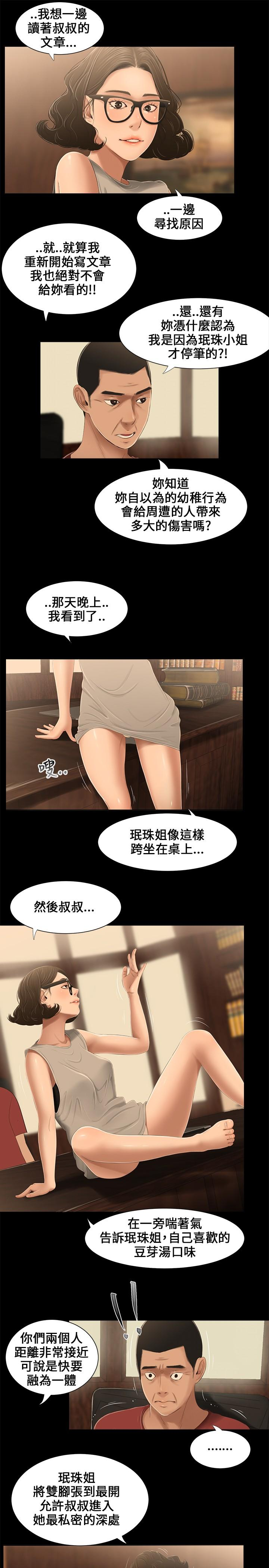 Three sisters 三姐妹Ch.13~19 (Chinese)中文 10