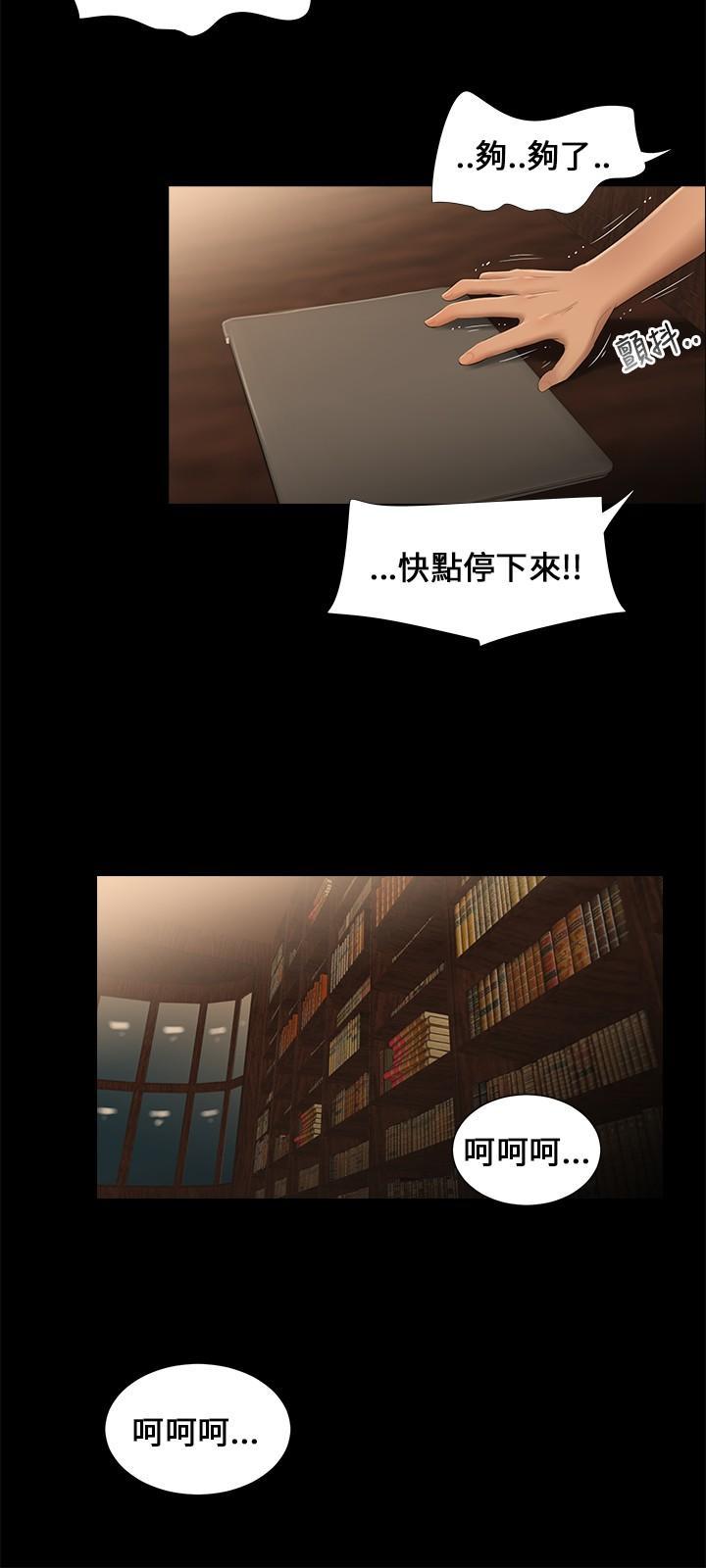 Three sisters 三姐妹Ch.13~19 (Chinese)中文 12
