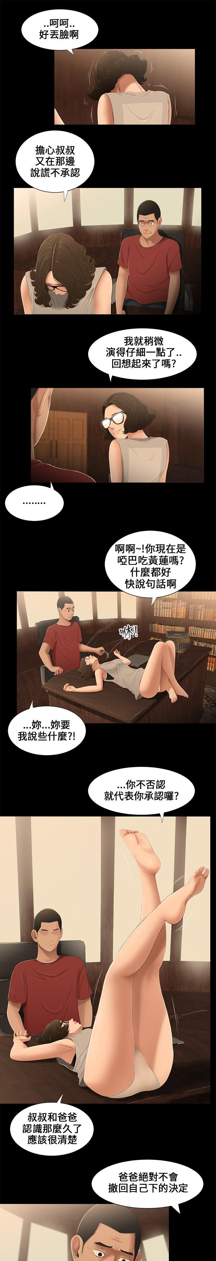 Three sisters 三姐妹Ch.13~19 (Chinese)中文 13
