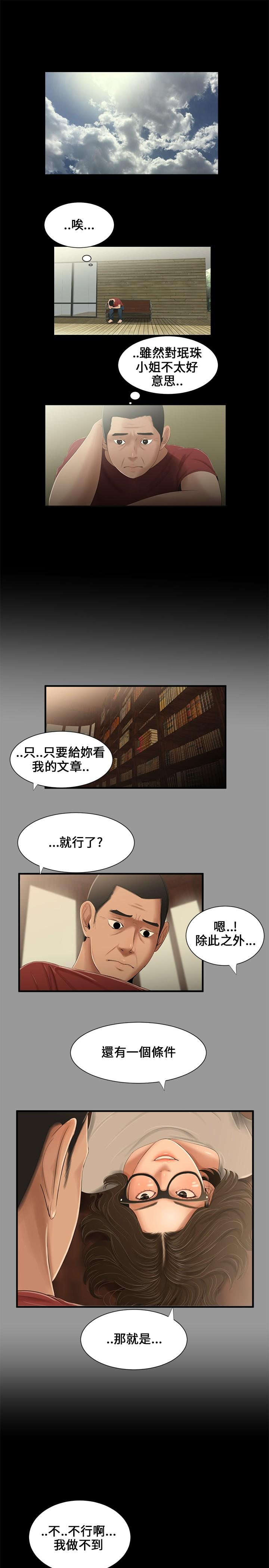 Three sisters 三姐妹Ch.13~19 (Chinese)中文 16