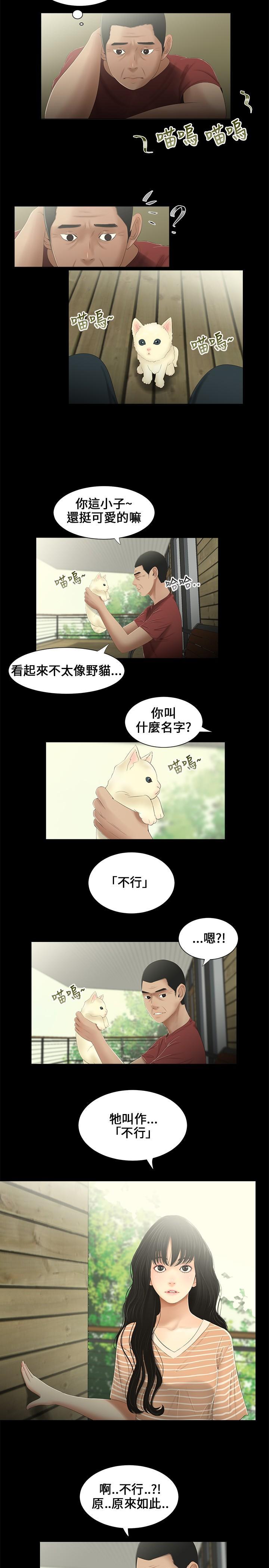 Three sisters 三姐妹Ch.13~19 (Chinese)中文 17