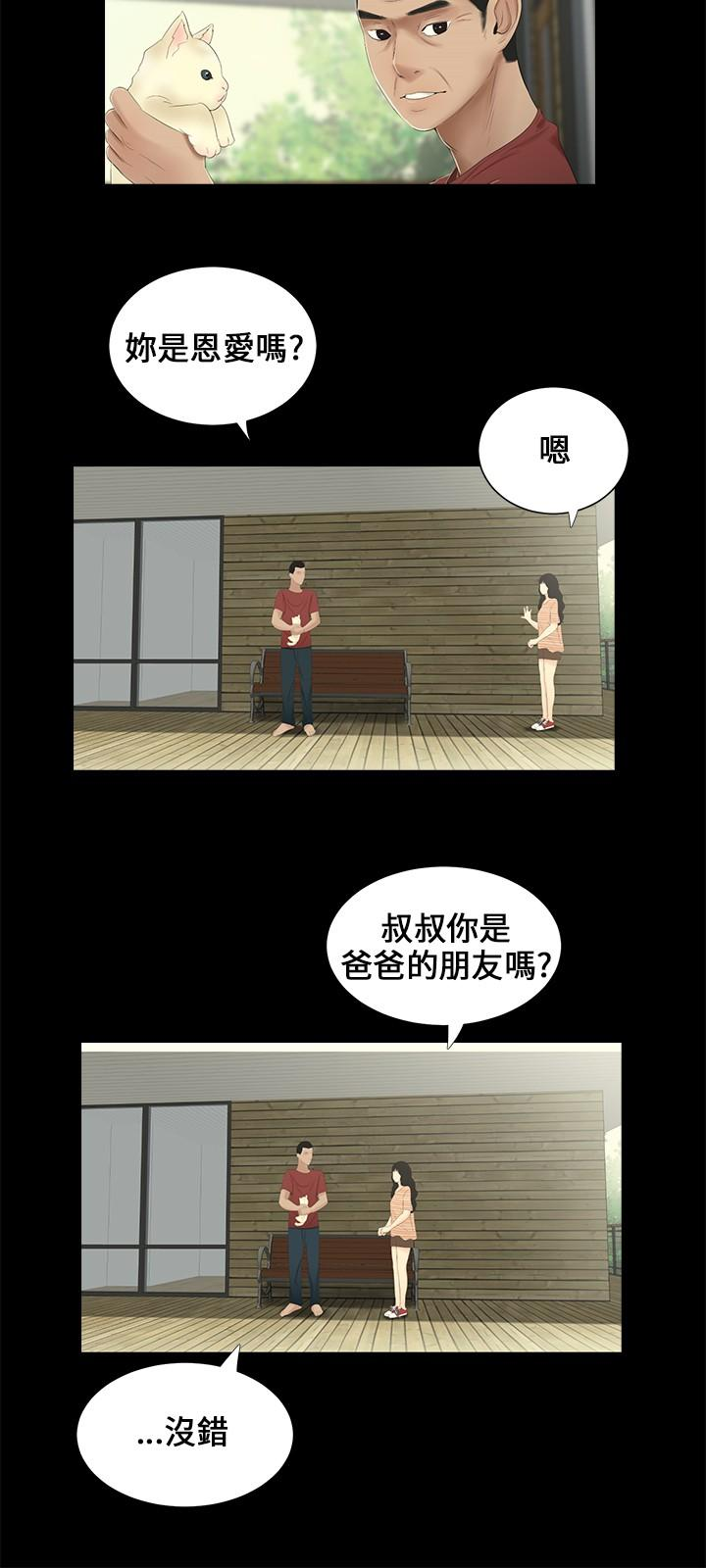 Three sisters 三姐妹Ch.13~19 (Chinese)中文 18