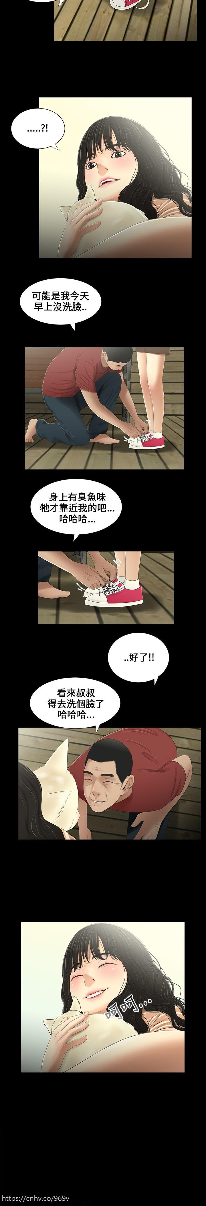 Three sisters 三姐妹Ch.13~19 (Chinese)中文 20