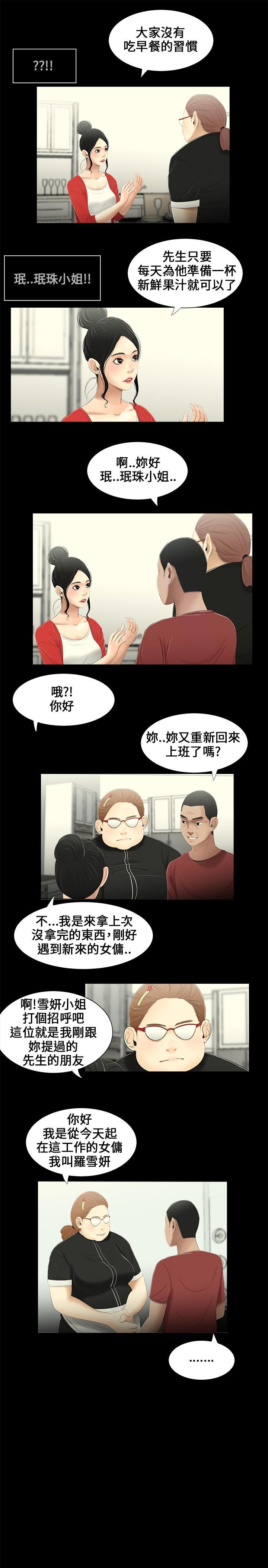 Three sisters 三姐妹Ch.13~19 (Chinese)中文 22