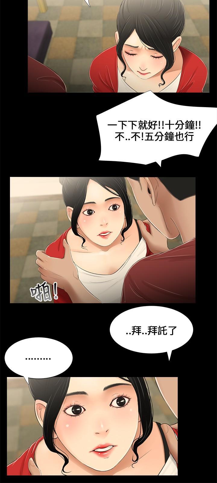 Three sisters 三姐妹Ch.13~19 (Chinese)中文 24