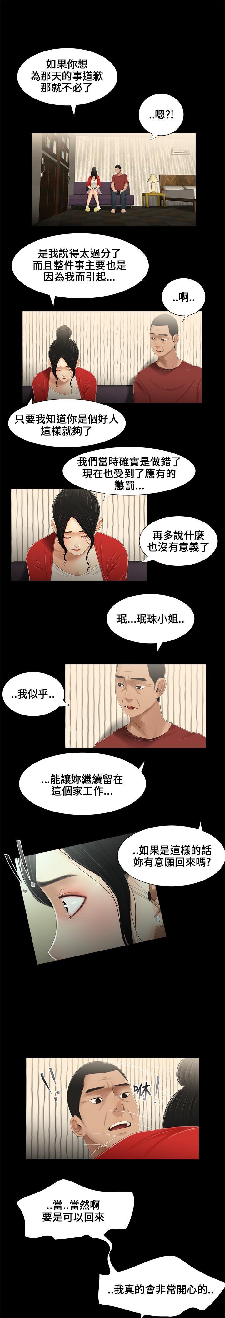 Three sisters 三姐妹Ch.13~19 (Chinese)中文 25