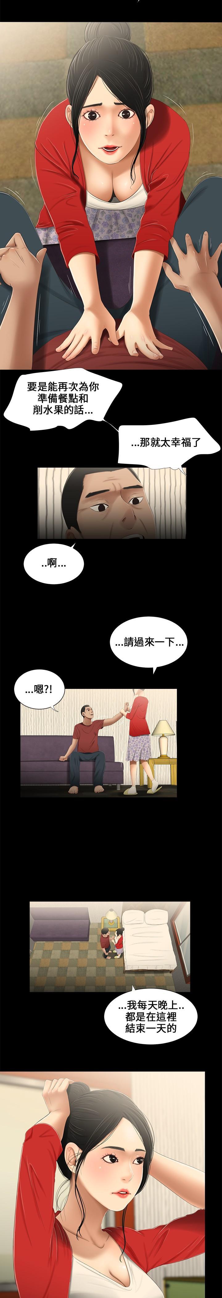 Three sisters 三姐妹Ch.13~19 (Chinese)中文 26