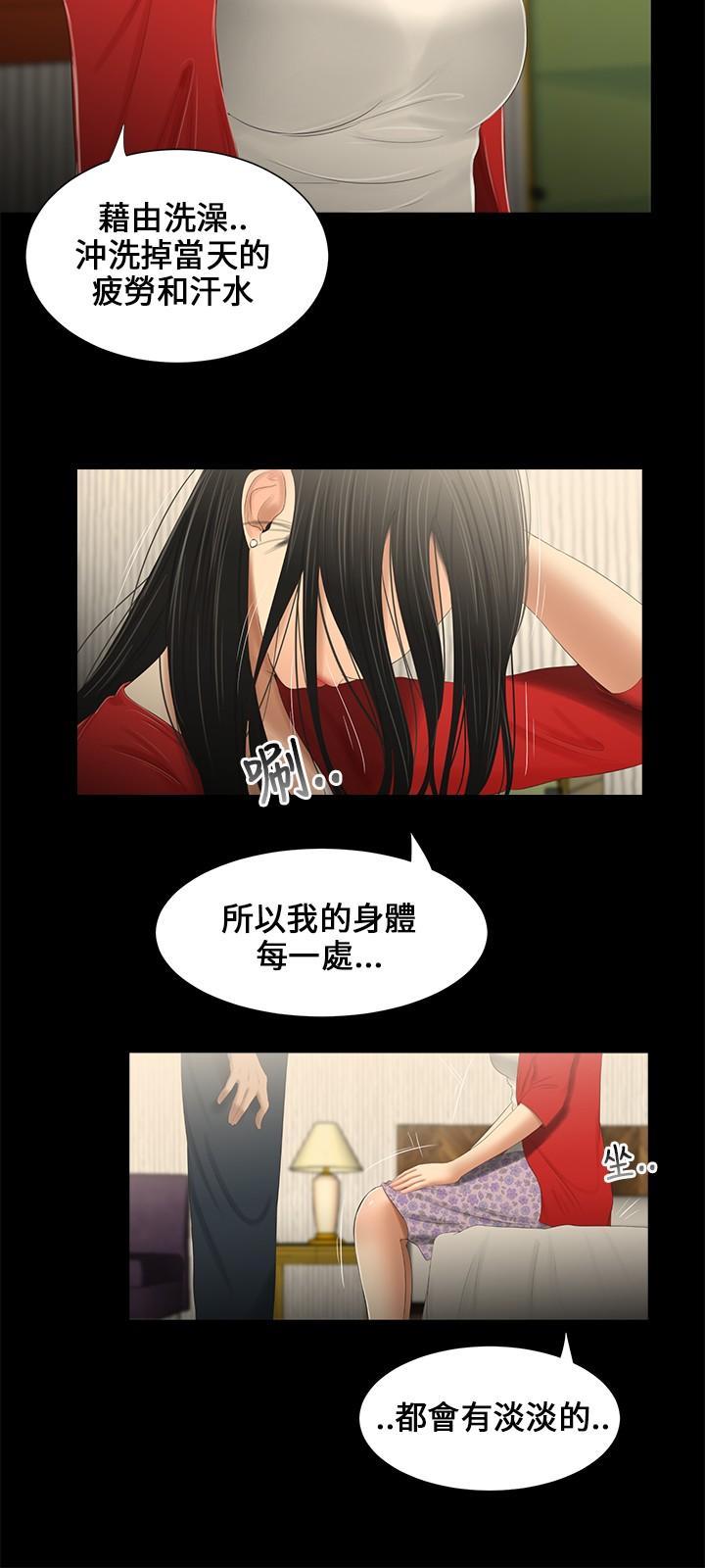 Three sisters 三姐妹Ch.13~19 (Chinese)中文 27