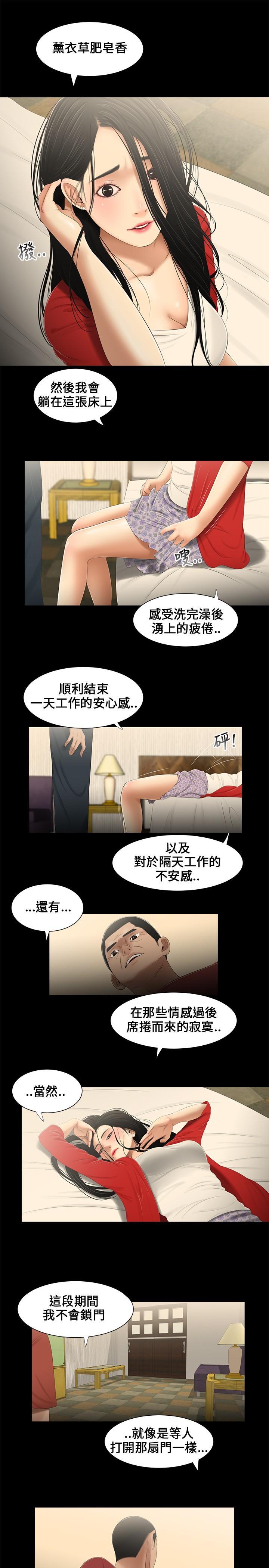 Three sisters 三姐妹Ch.13~19 (Chinese)中文 28
