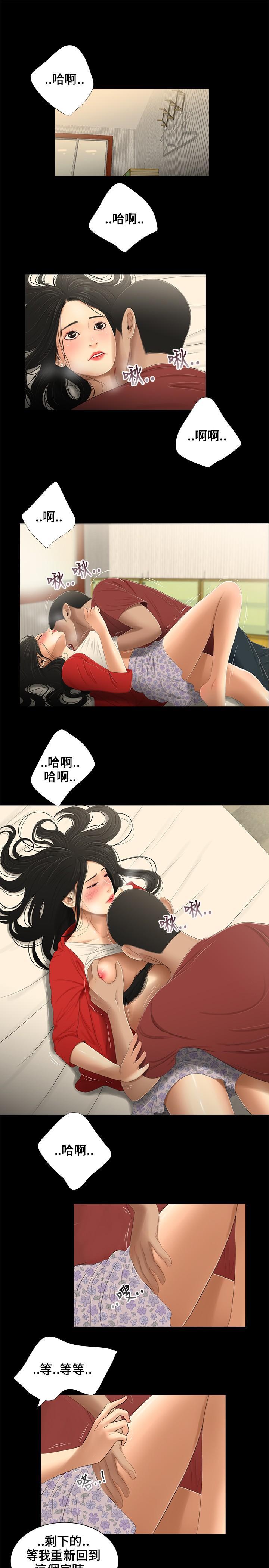 Three sisters 三姐妹Ch.13~19 (Chinese)中文 30