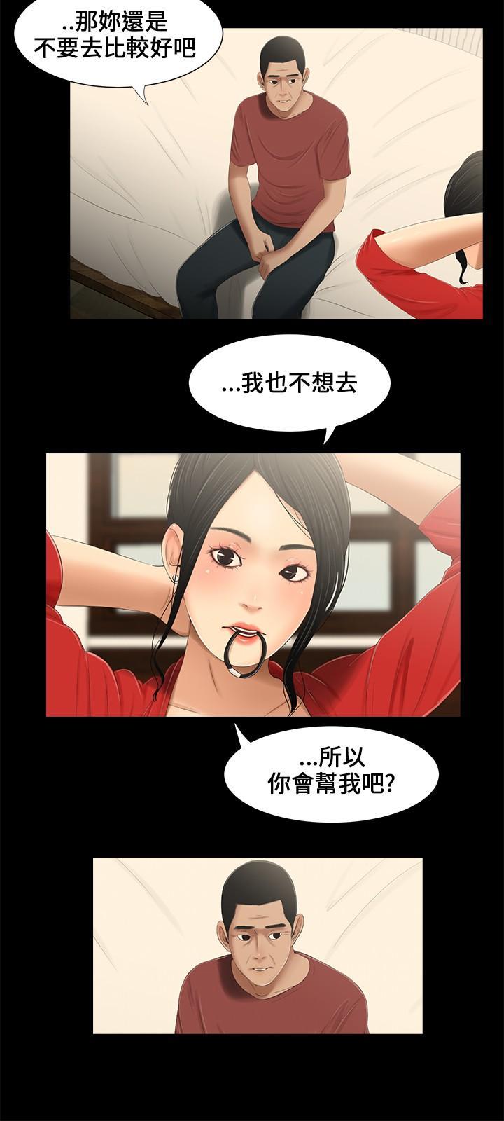 Three sisters 三姐妹Ch.13~19 (Chinese)中文 32