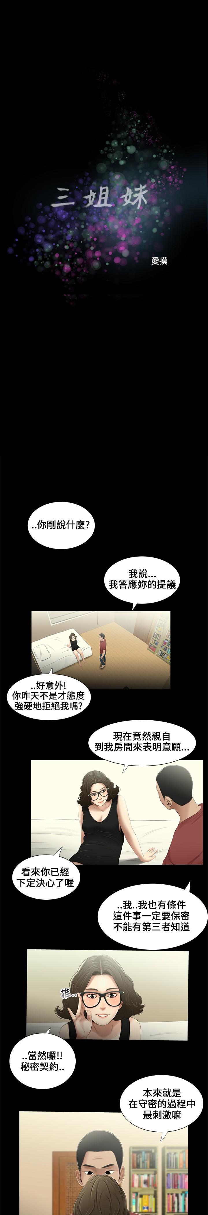 Three sisters 三姐妹Ch.13~19 (Chinese)中文 33