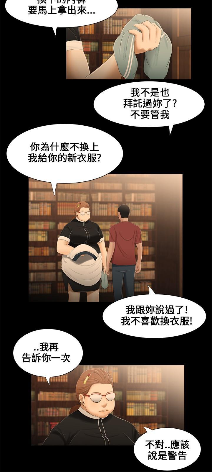 Three sisters 三姐妹Ch.13~19 (Chinese)中文 35
