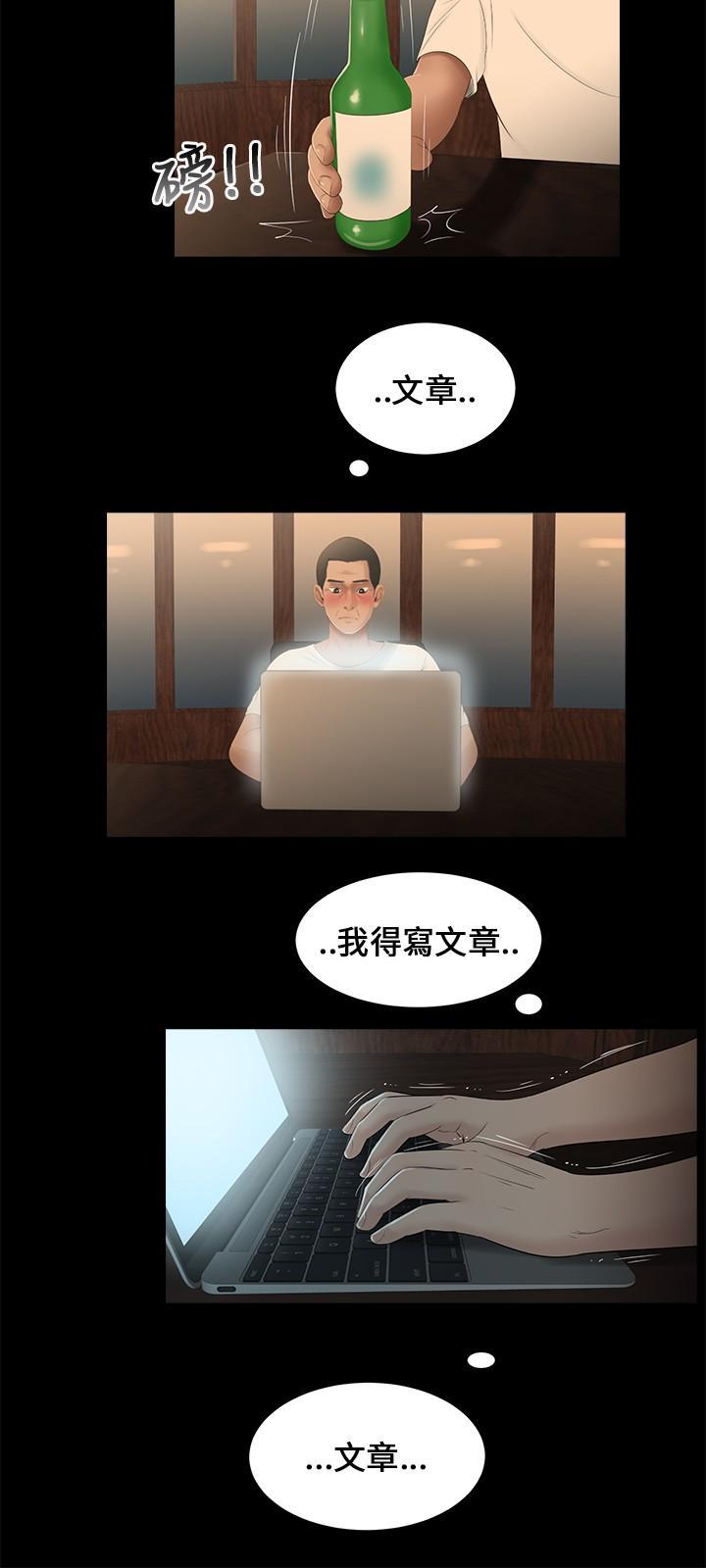 Three sisters 三姐妹Ch.13~19 (Chinese)中文 38