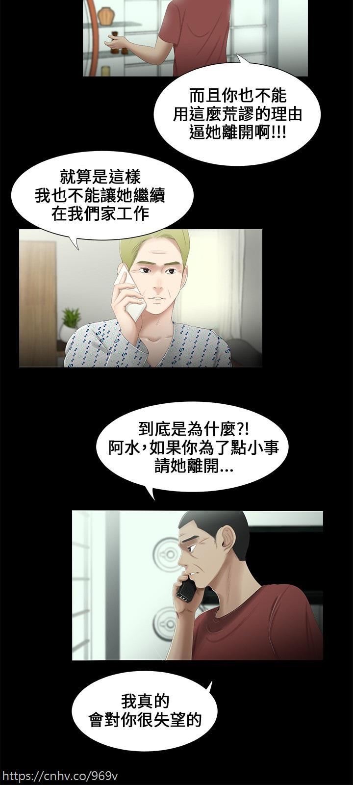 Three sisters 三姐妹Ch.13~19 (Chinese)中文 3