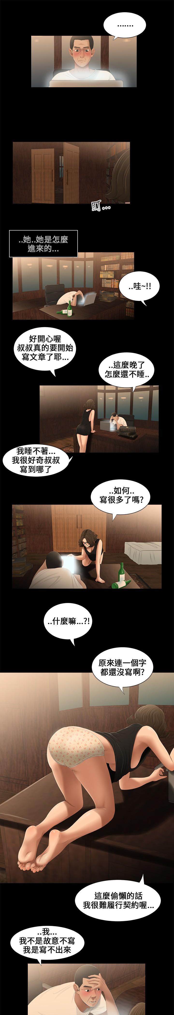 Three sisters 三姐妹Ch.13~19 (Chinese)中文 39