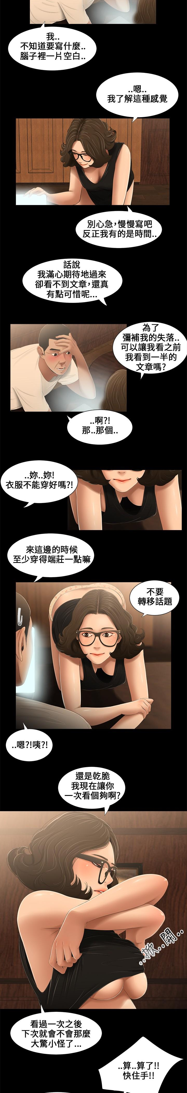 Three sisters 三姐妹Ch.13~19 (Chinese)中文 40