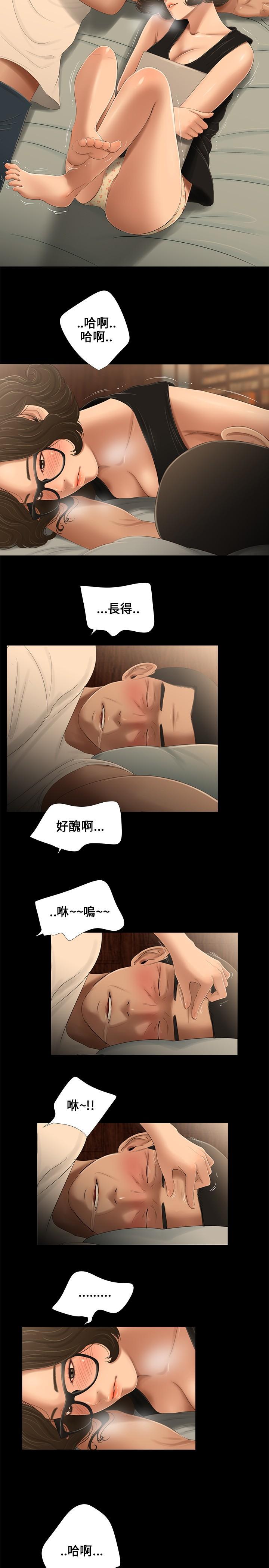 Three sisters 三姐妹Ch.13~19 (Chinese)中文 43