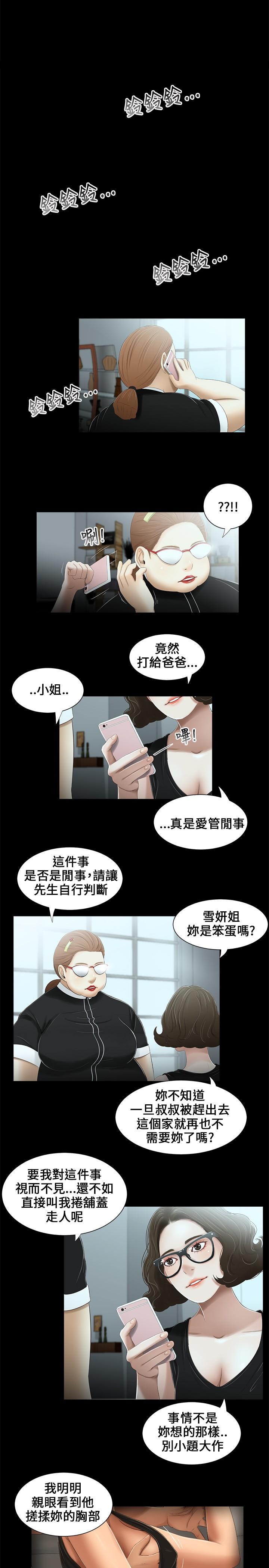 Three sisters 三姐妹Ch.13~19 (Chinese)中文 47