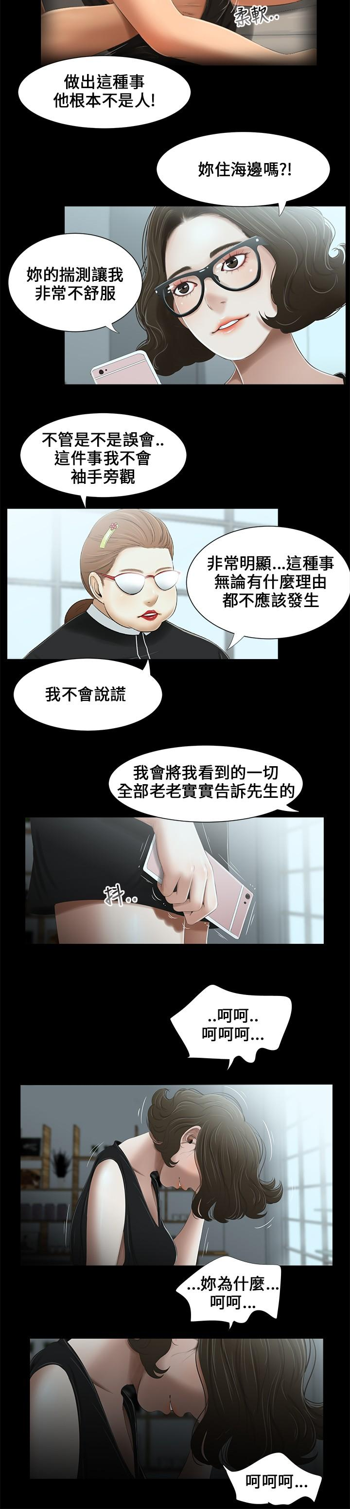Three sisters 三姐妹Ch.13~19 (Chinese)中文 48