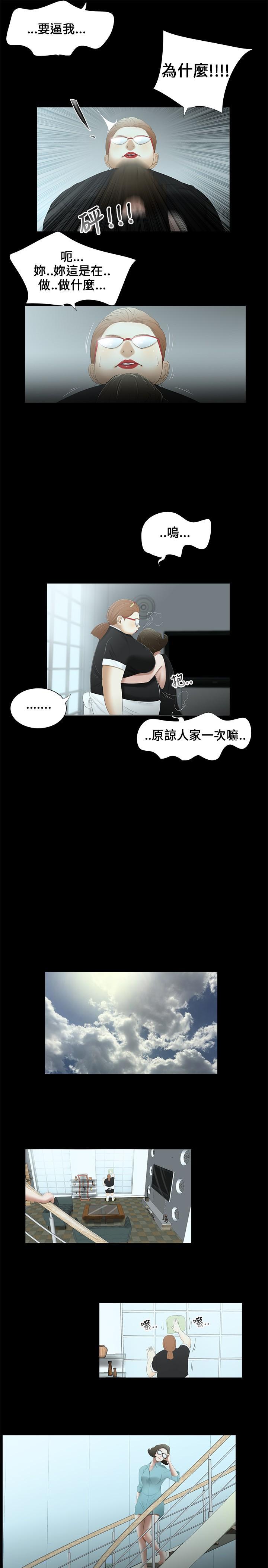 Three sisters 三姐妹Ch.13~19 (Chinese)中文 49