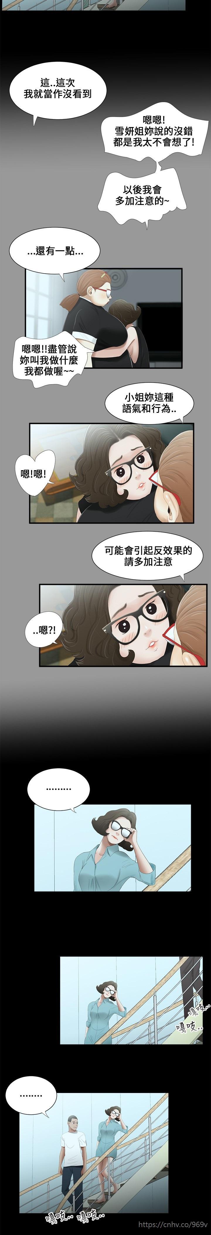 Three sisters 三姐妹Ch.13~19 (Chinese)中文 50