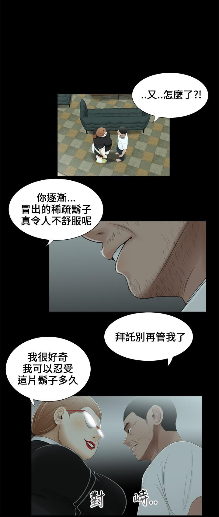 Three sisters 三姐妹Ch.13~19 (Chinese)中文 51