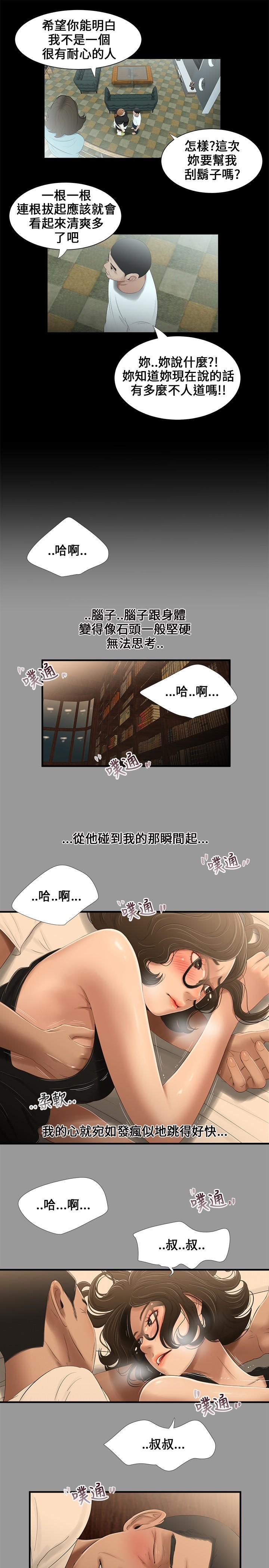 Three sisters 三姐妹Ch.13~19 (Chinese)中文 52