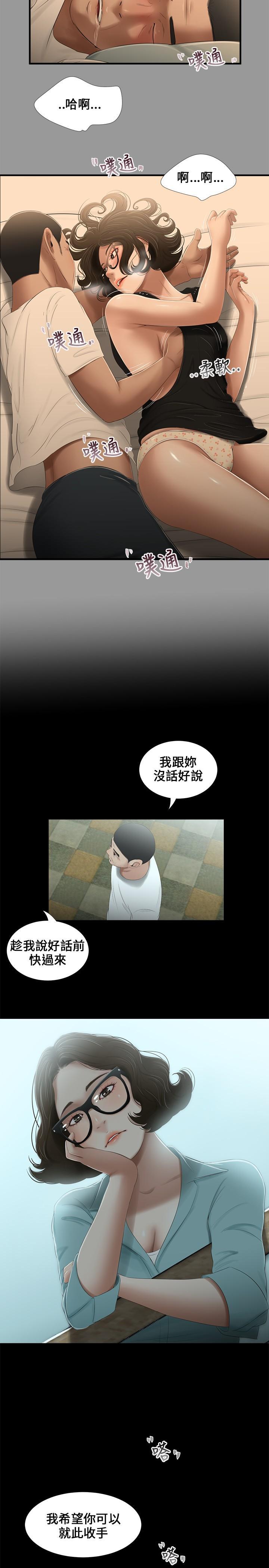 Three sisters 三姐妹Ch.13~19 (Chinese)中文 53