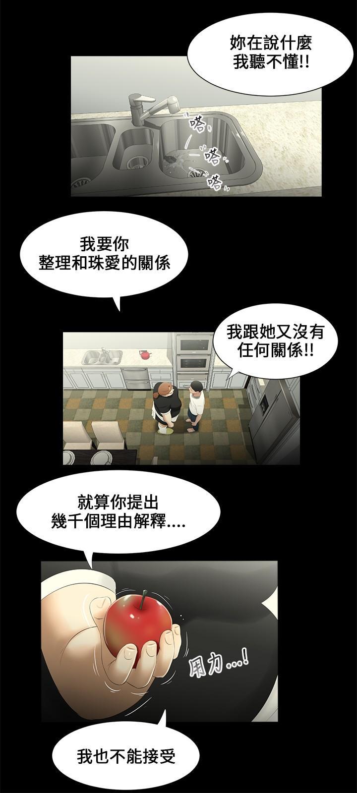 Three sisters 三姐妹Ch.13~19 (Chinese)中文 54