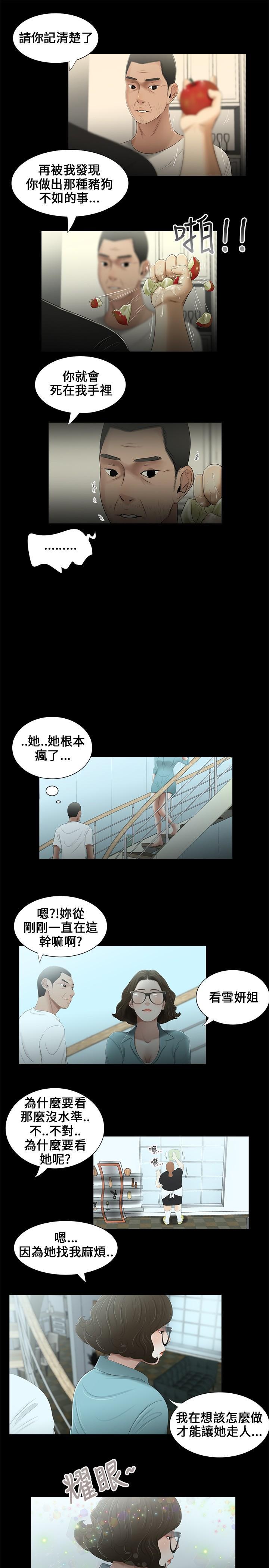 Three sisters 三姐妹Ch.13~19 (Chinese)中文 55