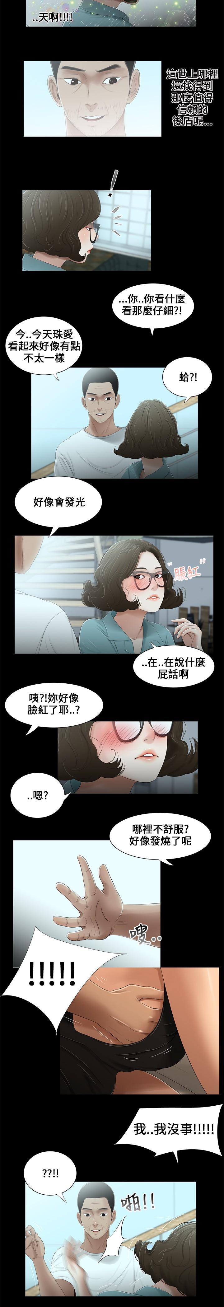 Three sisters 三姐妹Ch.13~19 (Chinese)中文 56
