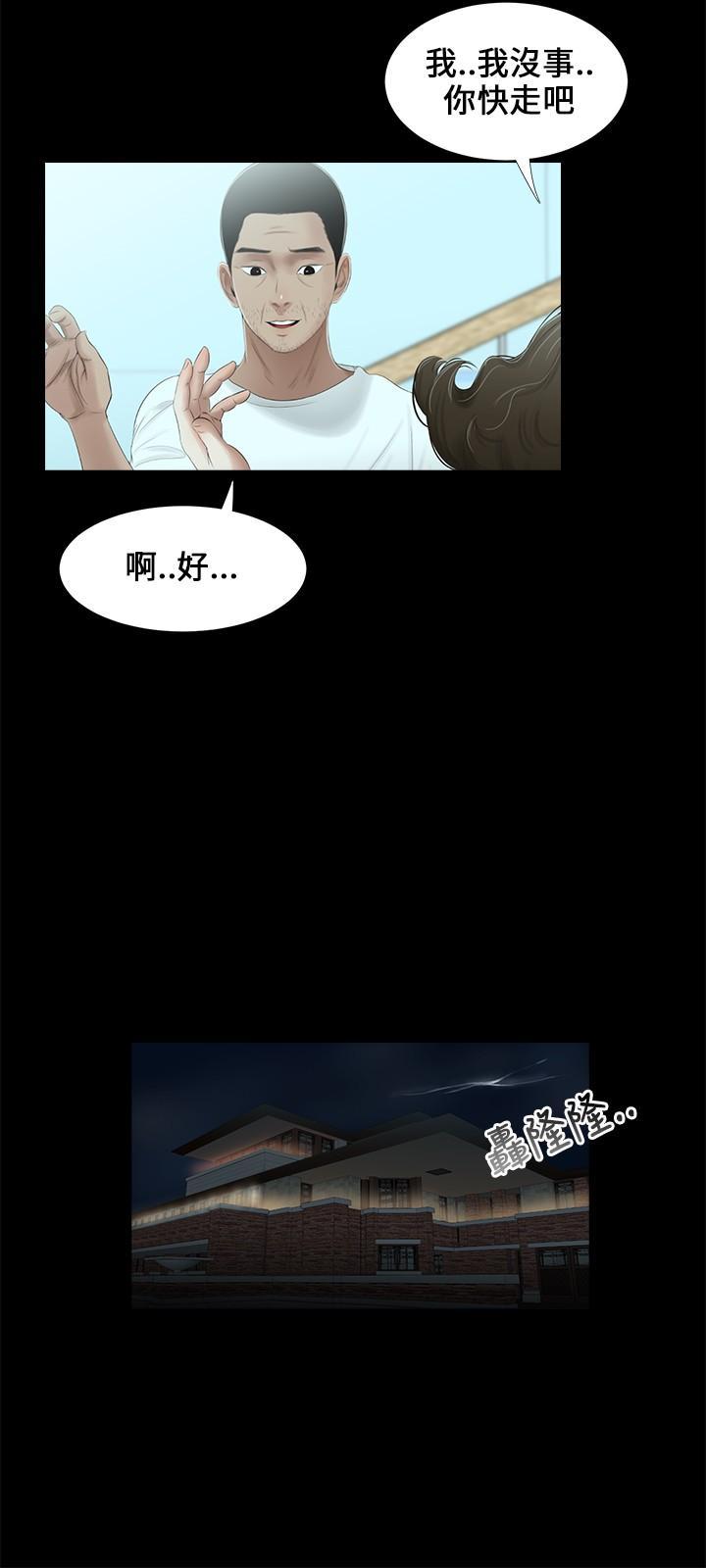 Three sisters 三姐妹Ch.13~19 (Chinese)中文 57