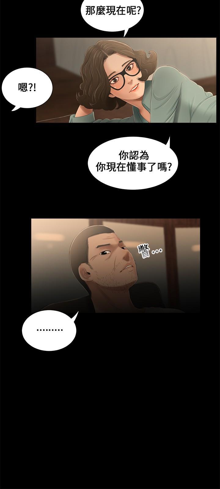 Three sisters 三姐妹Ch.13~19 (Chinese)中文 60