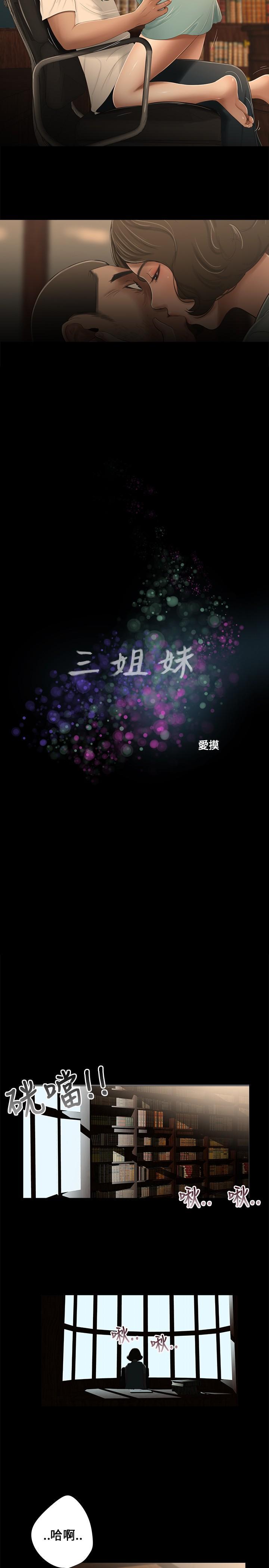 Three sisters 三姐妹Ch.13~19 (Chinese)中文 66