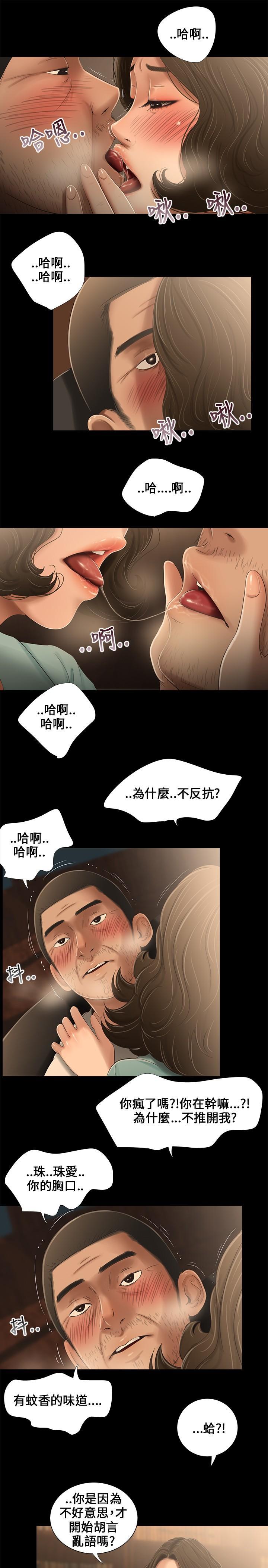 Three sisters 三姐妹Ch.13~19 (Chinese)中文 68