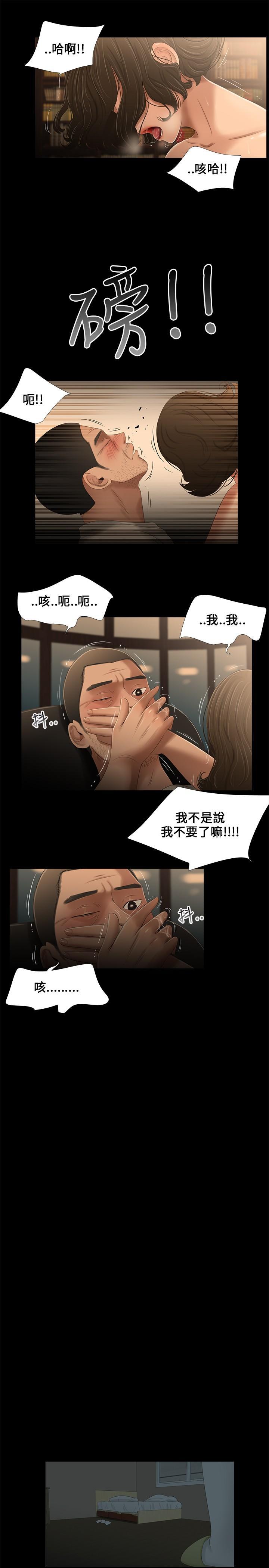 Three sisters 三姐妹Ch.13~19 (Chinese)中文 74