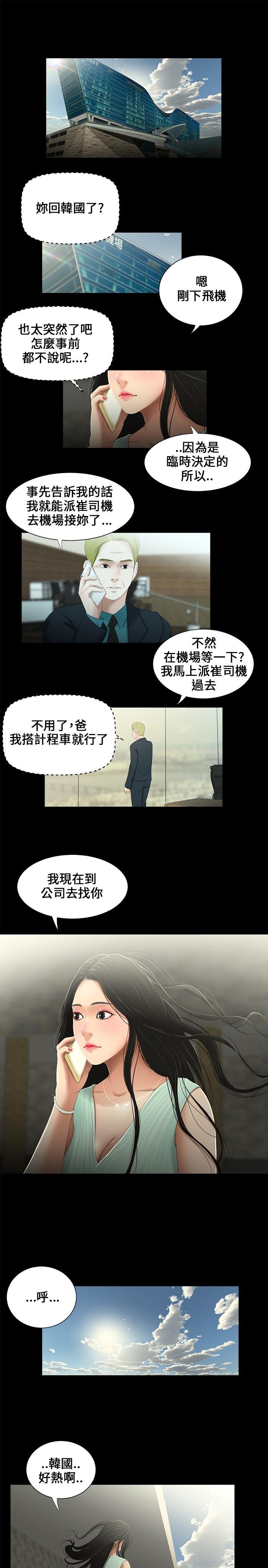 Three sisters 三姐妹Ch.13~19 (Chinese)中文 77