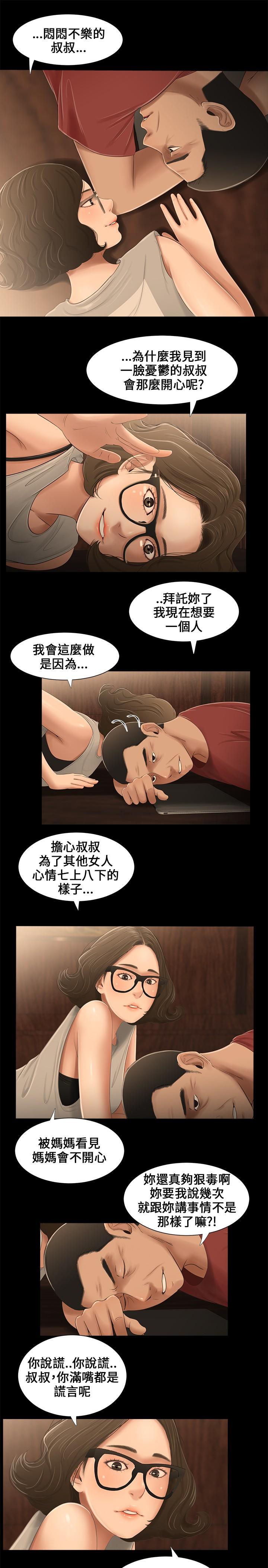 Three sisters 三姐妹Ch.13~19 (Chinese)中文 7